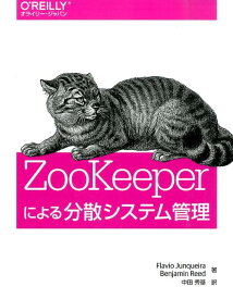 ZooKeeperによる分散システム管理 [ フラビオ・ジュンケイラ ]