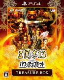 三國志13 with パワーアップキット TREASURE BOX PS4版