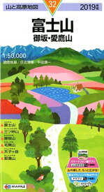 富士山(2019年版) 御坂・愛鷹山 (山と高原地図)