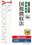 税理士試験理論集 国税徴収法【2021年度版】