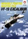 ヴァリアブルファイター・マスターファイルVF-19エクスカリバー 聖剣の軌跡 [ GA Graphic編集部 ]