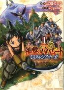 神撃のバハムートミスタルシアサーガ(1)