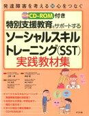 ソーシャルスキルトレーニング(SST)実践教材集