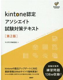 kintone認定 アソシエイト 試験対策テキスト 第2版 [ サイボウズ株式会社 ]