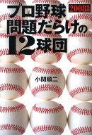 プロ野球問題だらけの12球団(2008年版)