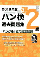 ハン検過去問題集準2級(2019年版)