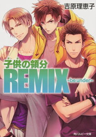 子供の領分REMIX -be under- (角川ルビー文庫) [ 吉原 理恵子 ]