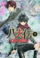 八犬伝(第9巻)