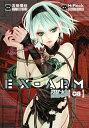 EX-ARM エクスアーム 8 (ヤングジャンプコミックス) [ 古味 慎也 ]