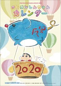 クレヨンしんちゃん(2020年1月始まりカレンダー)