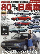 80年代日産車のすべて