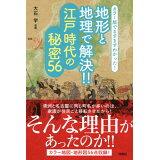 カラー版でますますわかった!地形と地理で解決!!江戸時代の秘密56 (新書y)