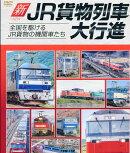 DVD>新JR貨物列車大行進