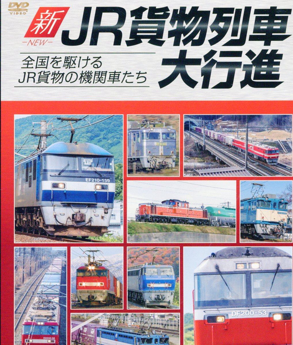 DVD>新JR貨物列車大行進 全国を駆けるJR貨物の機関車たち (<DVD>)