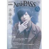 Ani=PASS(#02) 巻頭特集:斉藤壮馬/巻末特集:早見沙織 (SHINKO MUSIC MOOK)