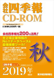 W>会社四季報CD-ROM秋号(2019年 4集) (<CD-ROM>(Win版))
