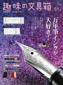 趣味の文具箱(vol.51)