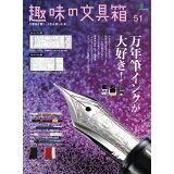 趣味の文具箱(vol.51) 万年筆インクが大好き!ポルノグラフィティ新藤晴一さんの作詞メ (エイムック)