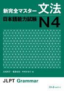 新完全マスター文法日本語能力試験N4