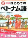 はじめてのベトナム語新版 (Asuka business & language book) [ 欧米・アジア語学センター ]