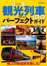 日本観光列車100パーフェクトガイド (イカロスMOOK) [ 谷崎竜 ]