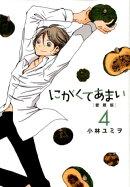 にがくてあまい(4)