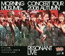 モーニング娘。コンサートツアー2008秋 リゾナント LIVE【Blu-ray】