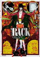 RACK-13係の残酷器械ー 13