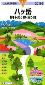 八ヶ岳(2019年版) 蓼科・美ヶ原・霧ヶ峰 (山と高原地図)