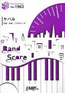 バンドスコアピース1963 ヤバみ by ヤバイTシャツ屋さん 〜4th single「どうぶつえんツアー」収録曲