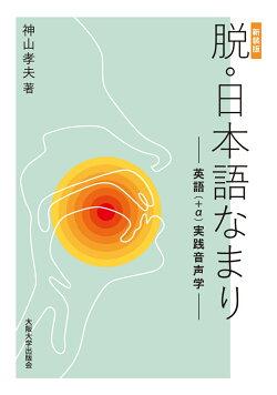 [新装版]脱・日本語なまり
