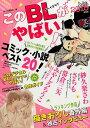 このBLがやばい!(2018年度版) (Next books) [ NEXT編集部 ]