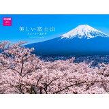 美しい富士山カレンダー(2019) ([カレンダー])