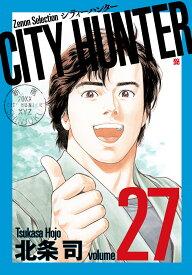 CITY HUNTER(27) (ゼノンセレクション) [ 北条司 ]