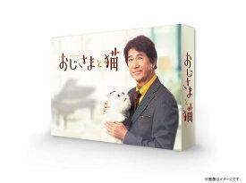おじさまと猫 DVD-BOX [ 草刈正雄 ]