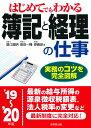 はじめてでもわかる 簿記と経理の仕事 '19〜'20年版 [ 堀江 國明 ]