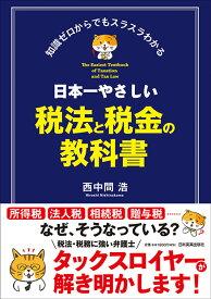 日本一やさしい税法と税金の教科書 [ 西中間浩 ]