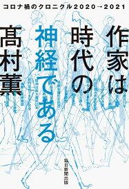 作家は時代の神経である コロナ禍のクロニクル2020→2021 [ 高村 薫 ]