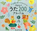 くもんのうた200アルバム(2)