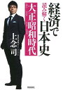 経済で読み解く日本史(5)文庫版 大正・昭和時代 [ 上念司 ]