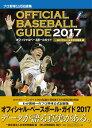 オフィシャル・ベースボール・ガイド2017 [ 一般社団法人日本野球機構 ]