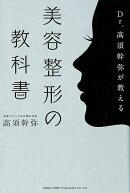 Dr.高須幹弥が教える美容整形の教科書