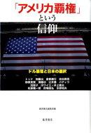 「アメリカ覇権」という信仰