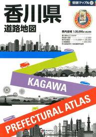 香川県道路地図4版 (県別マップル)