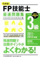 うかる!FP技能士3級最速問題集(2011-2012年)