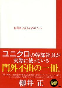 経営者になるためのノート [ 柳井正 ]