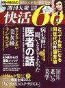 快活60(2) 週刊大衆特別編集 [ 双葉社 ]