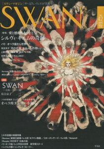 SWAN MAGAZINE(vol.42) 特集:愛と感動をありがとう!シルヴィ・ギエムの奇跡
