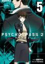 PSYCHO-PASS サイコパス 2(5)(完) (ブレイドコミックス) [ 橋野サル ]