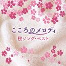こころのメロディ 〜桜ソング・ベスト